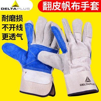 預售款-204202防護手套牛皮手套電...