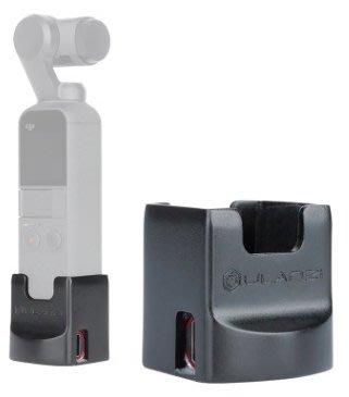 大元.新北【靈眸配件】大疆 DJI OSMO POCKET Ulanzi OP2  雲台 手持穩定器 充電 拍攝 底座