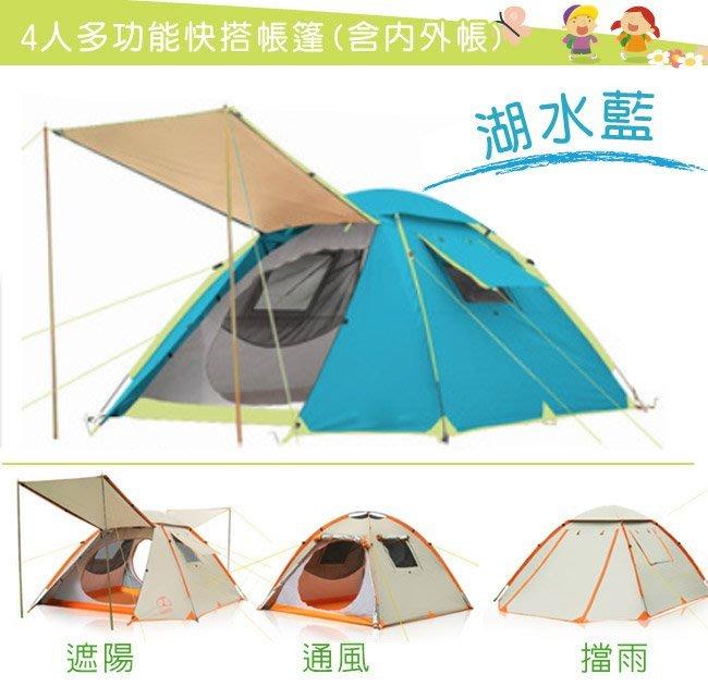 多功能快搭帳篷(含內外帳)~價格優惠品質優良