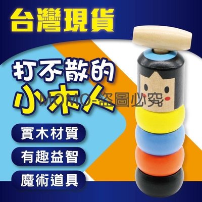 台灣現貨 打不散的小木人 日本魔術道具 表演道具 小木偶 打不倒 不倒翁小木人 抖音同款 不屈小人 益智玩具 台南市