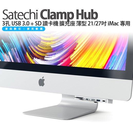 Satechi Clamp Hub 3孔 USB 3.0 + SD 讀卡機 擴充座 薄型 21/27吋 iMac 專用