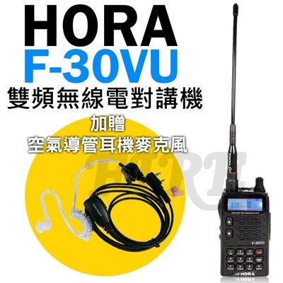 《實體店面》【加送專業空導耳機】HORA F30VU F-30VU 雙頻 無線電對講機 雙顯 FM收音機 F30