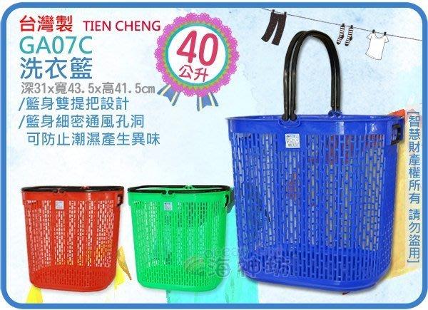 =海神坊=台灣製 CHEN JUNG GA07C 洗衣籃 收納籃 衣物籃 置物籃 菜籃 手提籃 外送籃40L 24入免運