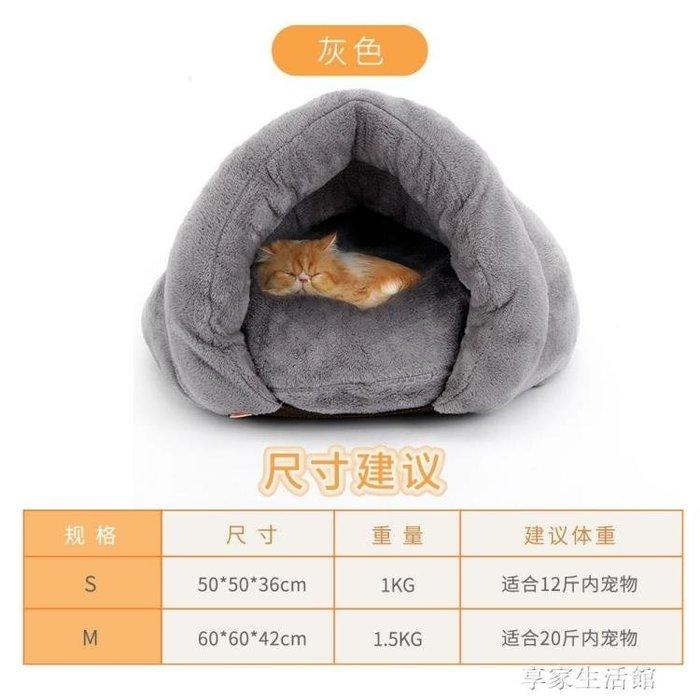 (免運)貓窩封閉式深度睡眠貓睡袋寵物用品床狗窩小貓咪貓屋冬天冬季保暖【莉芙小鋪】