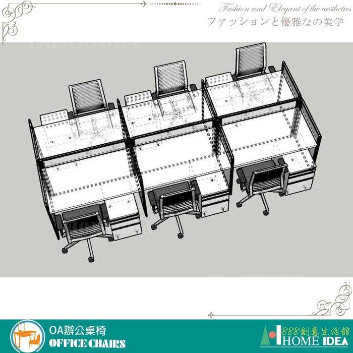 「888創意生活館」176-P90W120H6-6屏風隔間高隔間活動櫃規劃$1元(23-1OA辦公桌辦公椅書)高雄家具