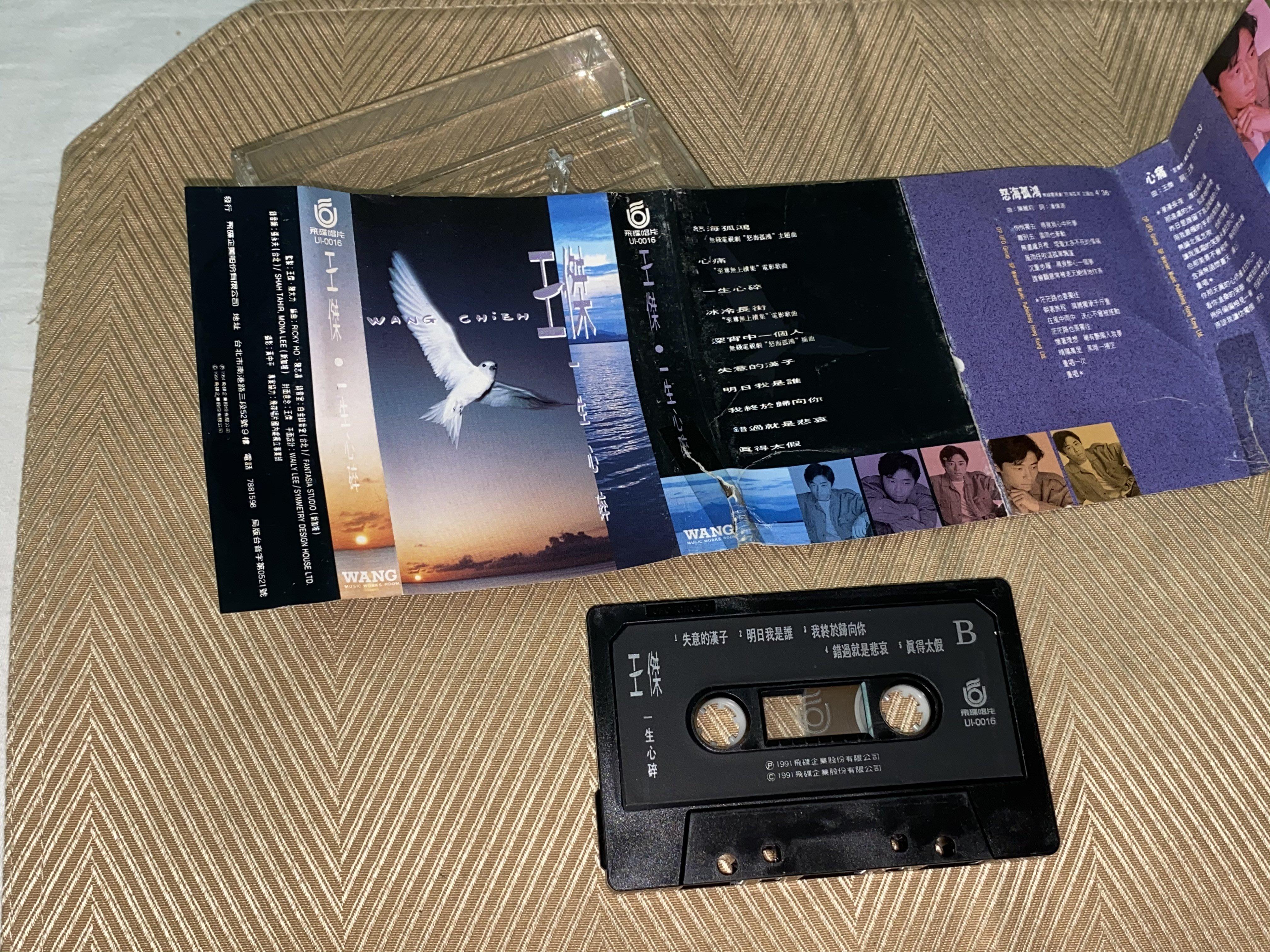 【李歐的音樂】飛碟唱片1991年 王傑 一生心碎 怒海孤鴻 冷冰長街 錄音帶