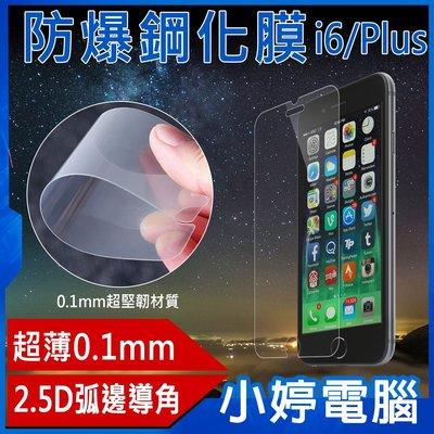 【小婷電腦*保護膜】全新送背貼 防爆鋼化膜 iphone6/plus 超薄0.1mm/2.5D弧邊導角/防刮花/抗指紋