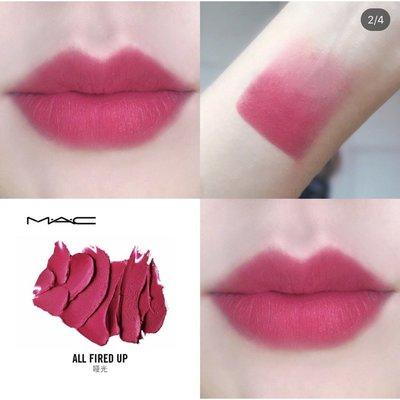 現貨全球美妝 正品現貨 MAC 全系列子彈唇膏 ALL FIRED UP 啞光深玫紅 子彈口紅 唇膏