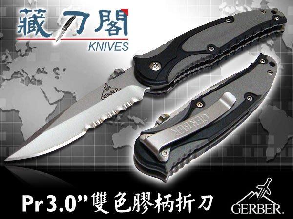 《藏刀閣》GERBER-Pr3.0 雙色膠柄折刀~免運費!