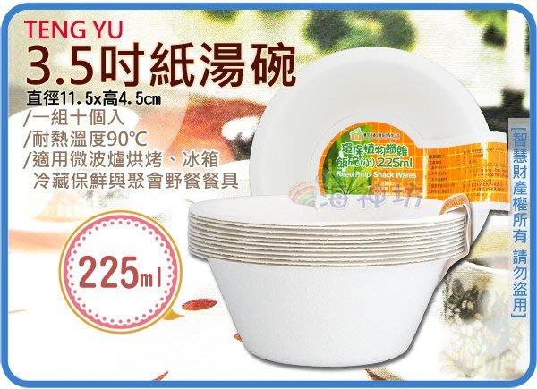 =海神坊=TENG YU 3.5吋紙湯碗 環保植物纖維飯碗 小紙碗 環保碗 烤肉用品 10pcs 225ml 60入免運