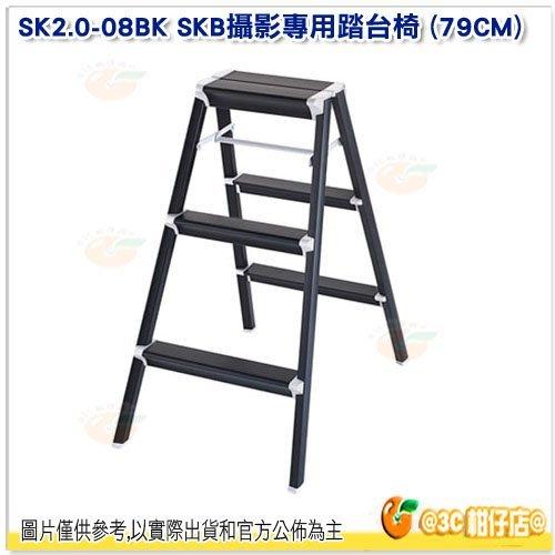 Hasegawa SK2.0-08BK SKB攝影專用踏台椅 人字梯 雙側 鋁梯 折疊梯 樓梯 三年保固 耐重130kg