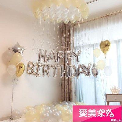 氣球 生日派對裝飾布置鋁膜氣球套餐 成人兒童周歲布置背景牆快樂汽球【爱美女人】