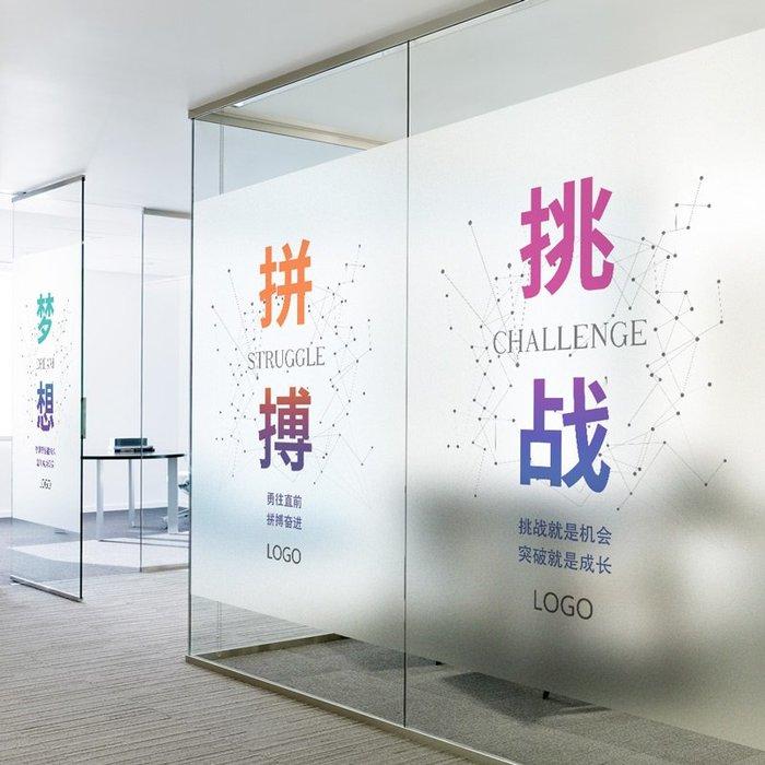 爆熱款--企業文化商務勵志語文字玻璃貼辦公室簡約不透明磨砂貼紙靜電貼膜#透明不透光#簡約個性#玻璃貼紙