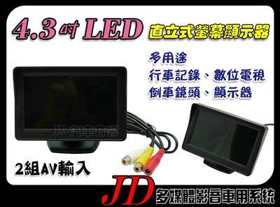 【JD 新北 桃園】4.3吋 LED 直立式螢幕顯示器 2組AV輸入 可用於行車紀錄、倒車顯影、數位電視、顯示器 新北市