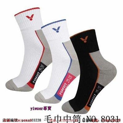 VICTOR 時尚純棉吸汗中筒球襪 VICTOR運動襪 勝利牌羽球襪 羽毛球襪 男女時尚運動襪