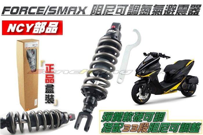 三重賣場 CNY部品 FORCE/SMAX 阻尼可調氮氣後避震器 33段可調整 另有 MSP GJMS OHLINS