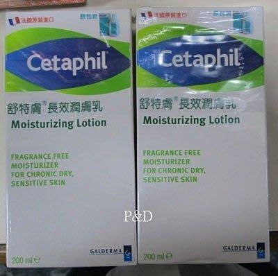 (近效出清)Cetaphil 舒特膚長效潤膚乳200ml 特價150元 可超商取貨付款 期限201705