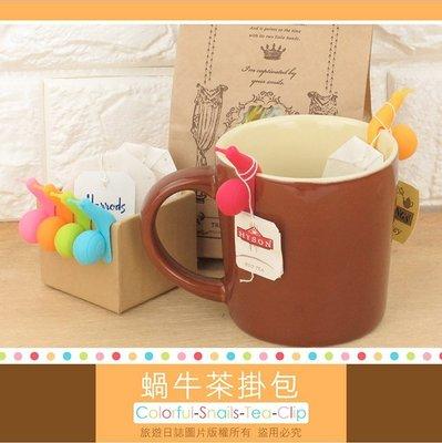 『旅遊日誌』蝸牛茶掛包 泡茶用具 咖啡杯 可愛實用 筷架 杯緣子 掛茶包 多功能