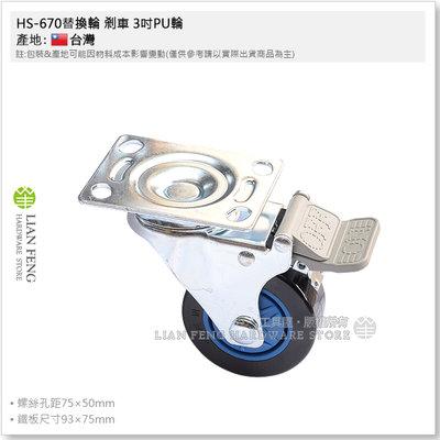 【工具屋】*含稅* HS-670替換輪 剎車 3吋PU輪 雙培林腳輪 煞車輪 平板輪 輪子 萬向輪 板車替換輪 工作車