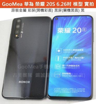 GooMea模型原裝金屬 彩屏Huawei華為榮耀20S 6.26吋展示Dummy樣品包膜假機道具沒收玩具摔機拍戲