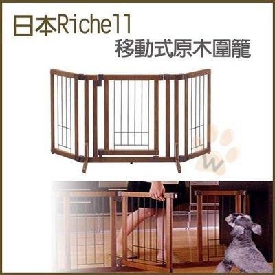 =白喵小舖=日本Richell-移動式...