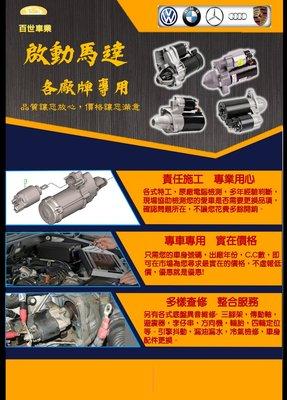 BENZ賓士起動馬達安裝W292 W166 W167 GLE43 GLE53 GLE400 GLE250d