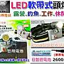 ☼ 台中苙翔電池 ►汎球牌 3D01(軟帶式)  L...