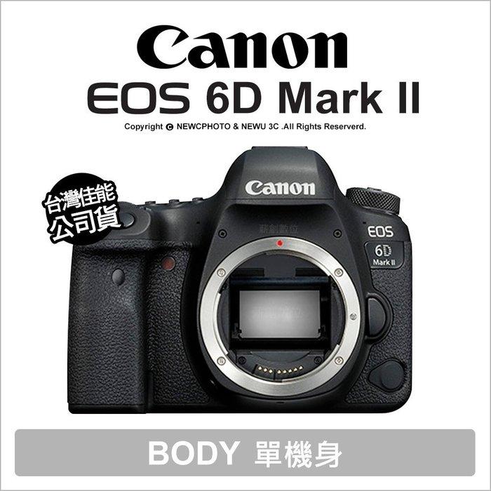 【薪創光華】Canon EOS 6D MarkII 單機身 6DII 6D2 【回函禮券3600+原電 7/31】