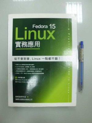 6980銤:B9-5cd☆2011年出版『Fedora 15 Linux 實務應用 (附2光碟)』施威銘研究室《旗標》