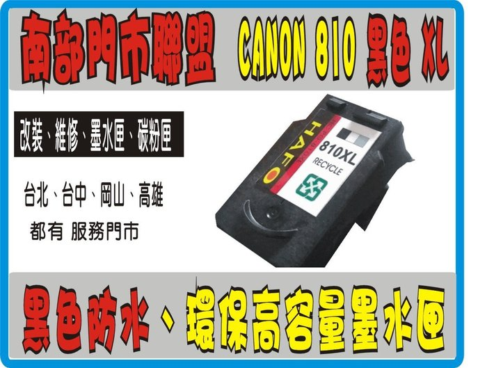 Canon PG 810 811 XL黑彩高容量環保墨水匣IP2770/MP287/MP258/MX347/MX366