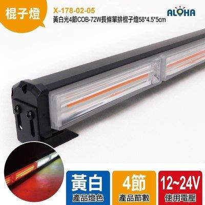 LED改裝車燈【X-178-02-05】黃白光4節COB-72W長條單排棍子燈 DC12v~24v LED長條燈 貨車