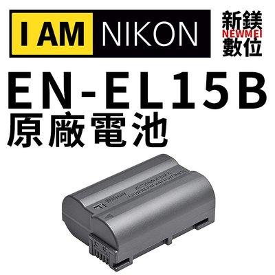【新鎂】Nikon 原廠電池 EN-EL15b ENEL15 b 公司貨 (適用D750 D850 Z6 Z7)