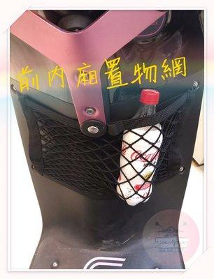 Gogoro2 全系列專用 前置物網袋『加厚 新款有拉環 』前置物網 置物網袋 前置物收納網 置物