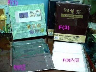 集郵用品--首日封護票卡貼票卡保存簿精裝冊