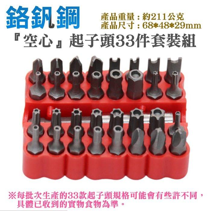 ✨艾米精品🎯[149特賣]鉻釩鋼『空心』起子頭33件套裝組🌈內六角專用起子頭 披頭 充電鑽 螺絲起子 異形起子頭