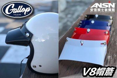 [安信騎士] GALLOP 樂多 V-8窄 越野帽簷 帽簷 多款顏色 復古帽 BUCO BEETLE CHIEF