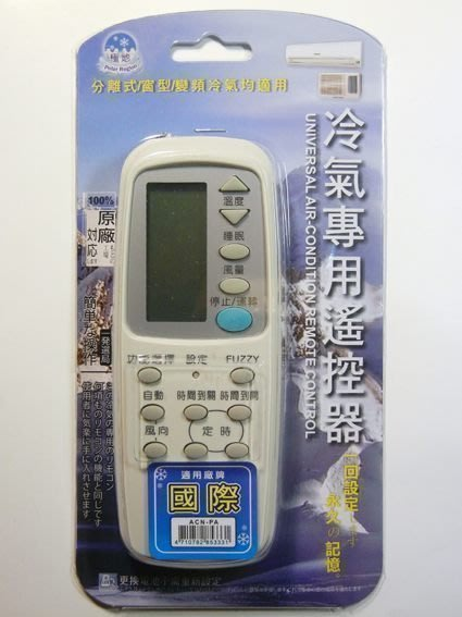 ~Jp~SunMo~律魔大師~國際冷氣 遙控器08_ C8024~550