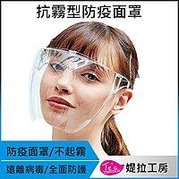 防疫必備【防霧型 全罩式 防護面罩】
