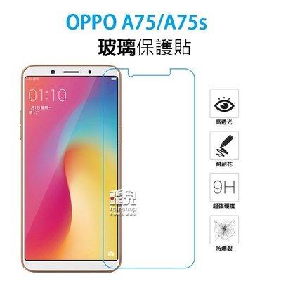 【飛兒】保護螢幕! OPPO A75/A75s 正面 玻璃貼 亮面 玻璃膜 2.5D 9h 鋼化玻璃貼 保護貼 049