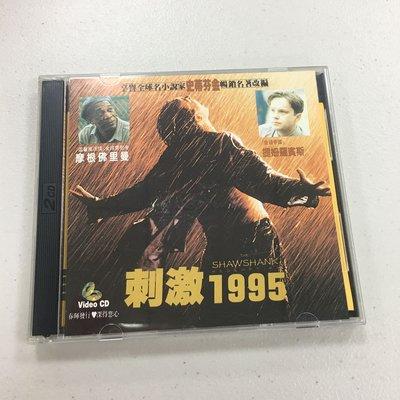 刺激1995 電影 VCD 多年收藏