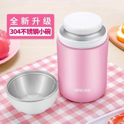 哈爾斯燜燒壺杯不銹鋼保溫便當飯盒成人兒童學生悶燒罐飯桶750ML 享家生活馆
