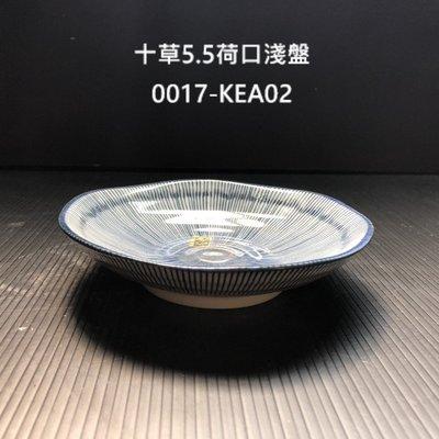 【無敵餐具】十草荷口日式淺盤(5.5吋)日式瓷器/餐盤 開店量多可來電洽詢【UT001】