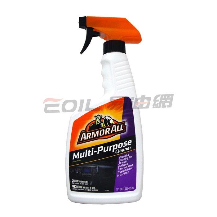 【易油網】ARMORALL 多功能清潔劑 內裝 飾條 儀表MULTI-PURPOSE CLEANER 美光 #78513