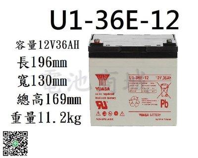 《電池商城》全新.湯淺 YUASA  U1-36E-12 (12V-36AH )