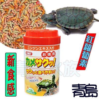 七月缺T。。。青島水族。。。日本comet可美多--烏龜飼料 烏龜脆脆 新食感 (紅蘿蔔素)==130g
