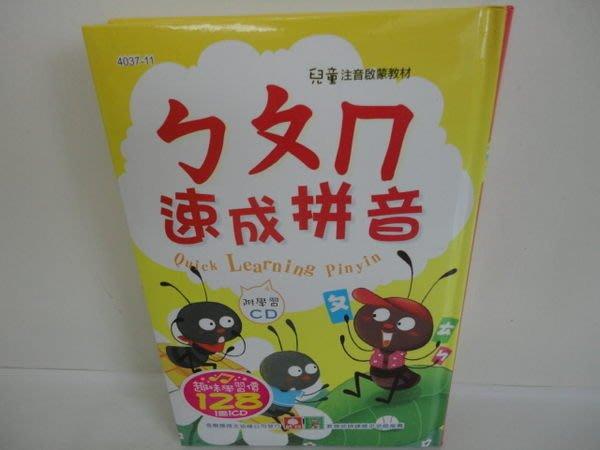 比價網~~幼福【 ㄅㄆㄇ速成拼音(彩色精裝書+CD) 】~市價128