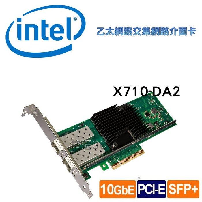 Intel X710-DA2 10G 雙埠 光纖/Fiber 網路卡(Non-GBIC) Network Adapter