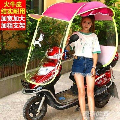 電動車雨棚遮陽傘雨披擋雨透明擋風踏板摩托車自行車蓬夏天防曬罩MBS『潮流世家』