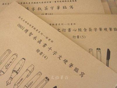 韓非子小鋪~ 硬筆書法、硬筆字帖:硬筆...