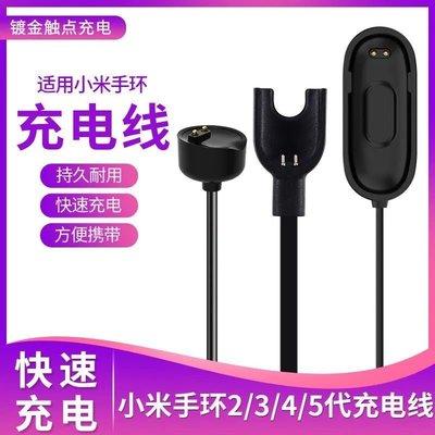 小米手環4充電器智能手環充電器小米手環3充電器小米手環2充電線#爆款
